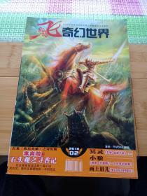 飛奇幻世界2010 2