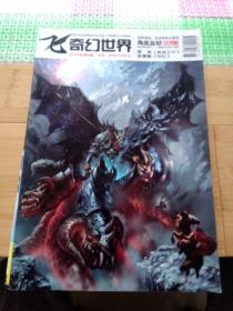 飛奇幻世界2010 6