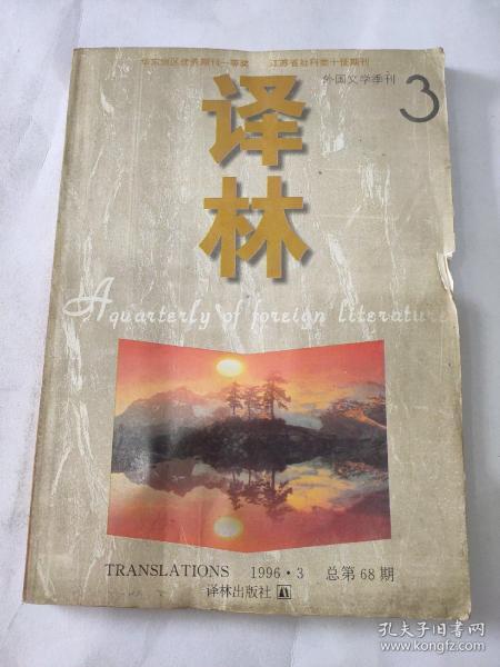 譯林1996年第3期
