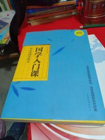 国学入门课:章太炎国学讲义