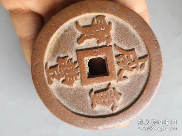 咸豐古幣1