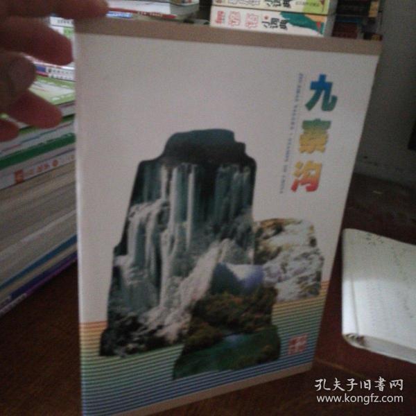 中國郵票 九寨溝