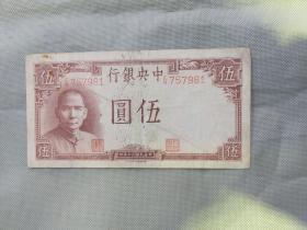 民國三十年中央銀行伍圓(冠號EN757981)