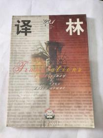 譯林1999年第1期