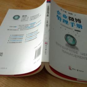 企業微博管理手冊