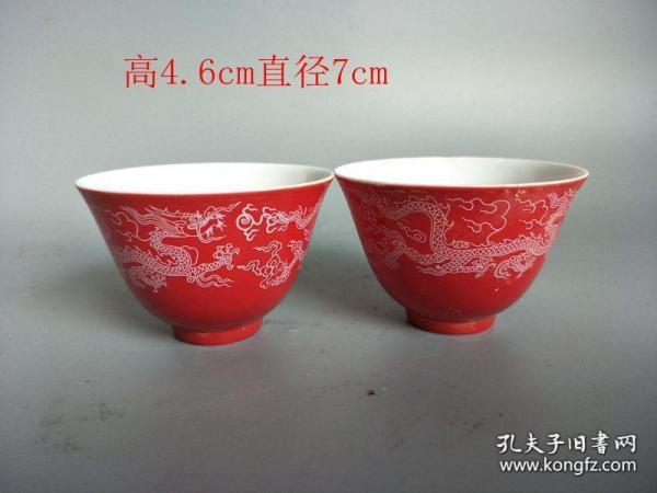 鄉下收的明代成化紅釉龍紋瓷杯一對51