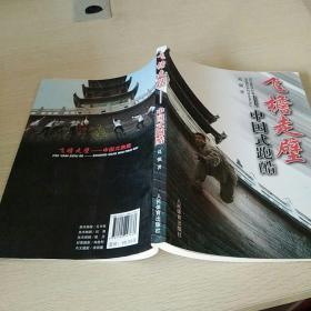 飛檐走壁:中國式跑酷