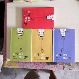 谈古说今嚼汉字【全套4册有一册八品。】