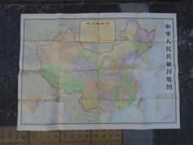 中華人民共和國地圖(1966年2月北京第2版第3次印刷,尺寸:107*77厘米。包真包老。帶毛主席語錄。背面折疊處有貼紙加固。詳見書影)