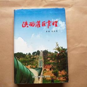 陕西灌区管理