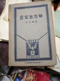 民国版上海商务课本《近世生物学》,精装本少见,王其澍著