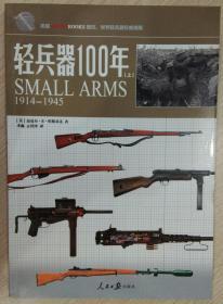 【正版现货】《轻兵器100年(上)》解密引燃两次世界大战导火索罪魁祸首