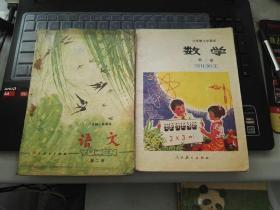老课本收藏:六年制小学课本 语文( 第二册) + 数学( 第二册)   大32开彩版  2本合售