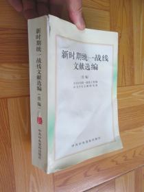 新时期统一战线文献选编(续编)