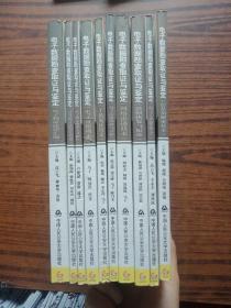 电子数据勘查取证与鉴定(全十册)