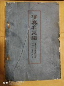清真名菜谱东来顺饭庄(孤本)