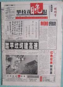 6、攀枝花晚报2001.3.4  4×16 套红创