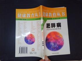 肥胖病——健康教育丛书(32)