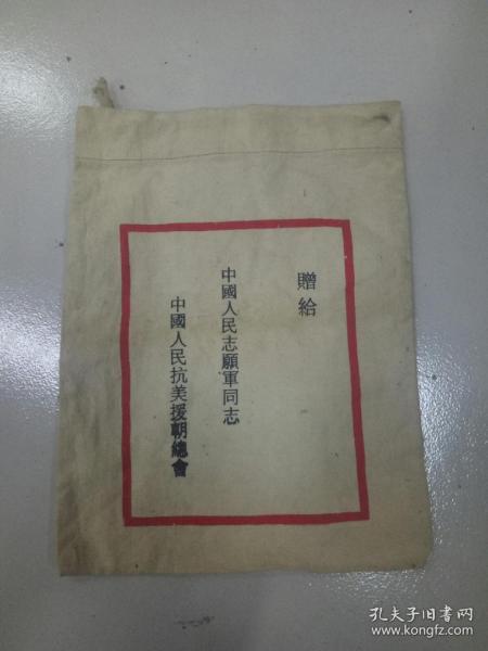 贈給中國人民志愿軍