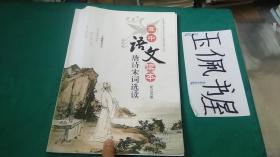 高中语文 唐诗宋词选读 读本【江苏版】