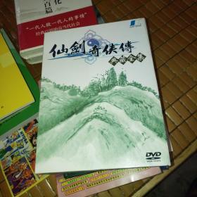 【游戏光盘】仙剑奇侠传 典藏全集【简体中文版1光盘+1手册】
