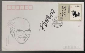 著名画家、中国美协副主席、国家画院院长杨晓阳签名封
