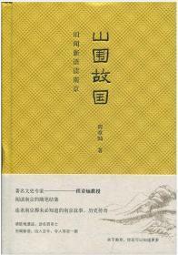 山围故国:旧闻新语读南京