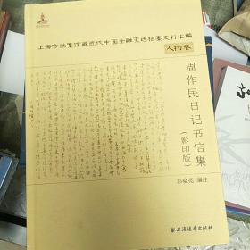 人物卷·周作民日记书信集 单本