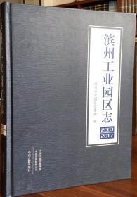 滨州工业园区志:2003~2017