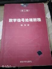 数字信号处理教程(第三版)
