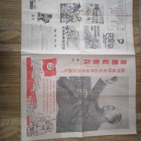 文革报纸:首都红卫兵专刊,1967年4月20日,红十二十三号合刊(热烈欢呼北京市革命委员会诞生)