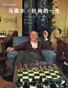 当代艺术理论书系 马塞尔·杜尚的一生