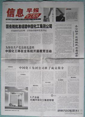 12、信息早報·化工專刊2004.6.1  2×8  套紅試刊號