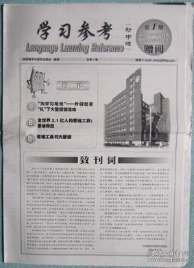13、學習參考(初中版)2005.8  4×12 總第一期