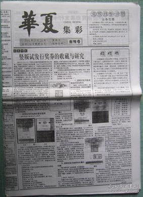 19、華夏集彩2004.3.28  4×4  創刊號