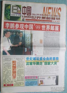 22、中國'99世界郵展展場日報1999.8.30  4×8彩終刊號