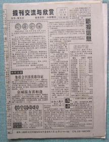 28、報刊交流與欣賞2001年2月 22日出版8開4版 第一期