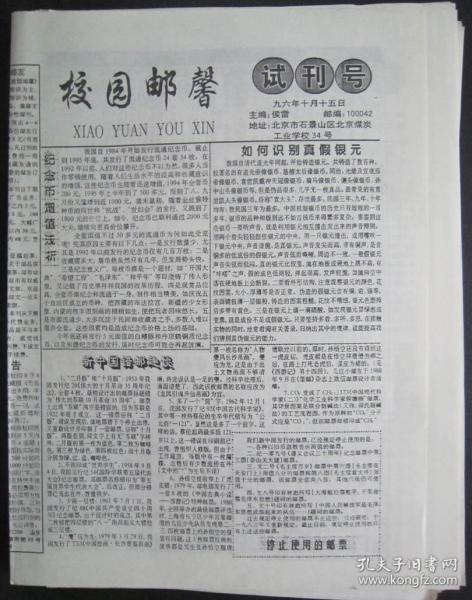 30、校園郵馨  試刊號  1996年10月15日  8開4版