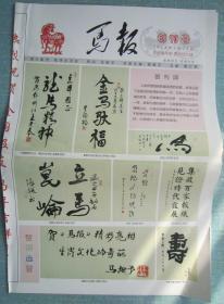 31、馬報 2014年5月26日  4開4版  銅彩 創刊號