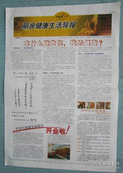34、麗舍健康生活導報2004.11月4×4版銅彩印總第一期