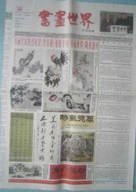35、書畫世界2013.10.20日2開4版彩印創刊號