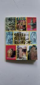 仙山·彭祖·长寿术