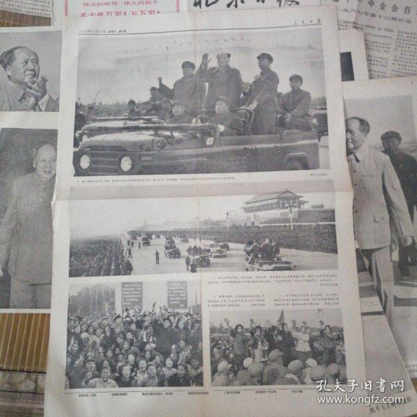 文革报纸:毛主席及林副主席等剪报10张(大小不一  看图)