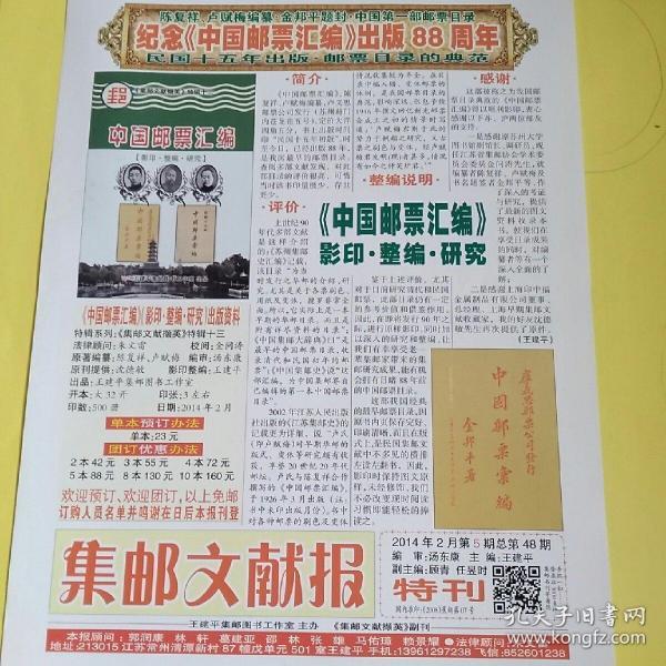 集邮文献报(2014年2月第5期,总第48期)(纪念中国邮票汇编出版88周年)