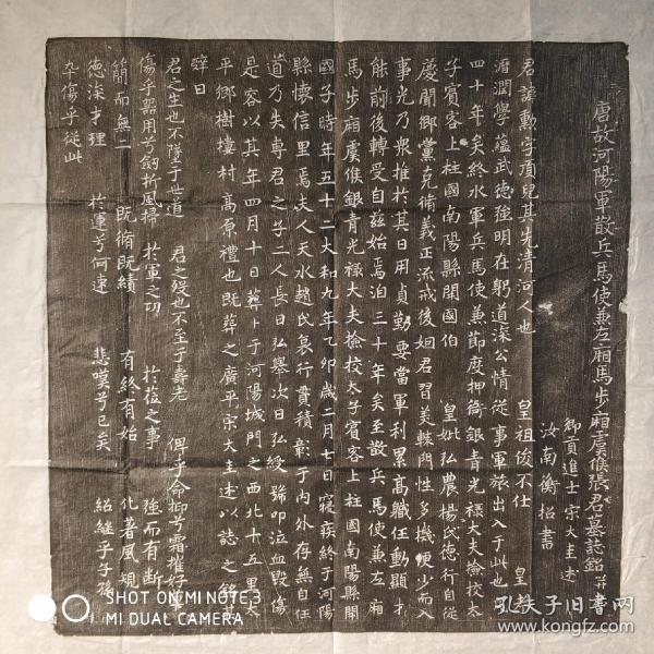 唐故張勳墓志銘(+)墓表
