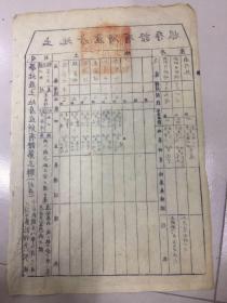 華北地區土地房產證