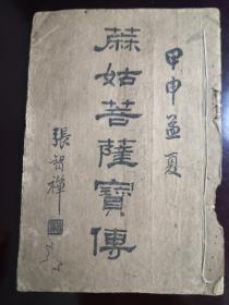 麻姑菩薩寶卷