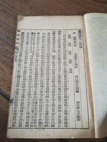 民国石印线装版 《温病条辨》卷二 一册