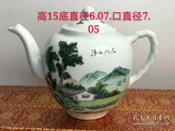 老手繪山水茶壺一套完整