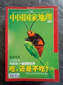中國國家地理 期刊  2003年02第二期,總第509期,巧克力,一粒征服全球,吃,還是不吃,北京尋蟲,長城極端